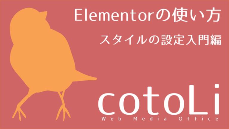 スタイルの設定入門編|Elementorの使い方|cotoLi Web Media Office
