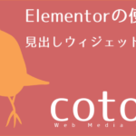 見出しウィジェット入門編|Elementorの使い方