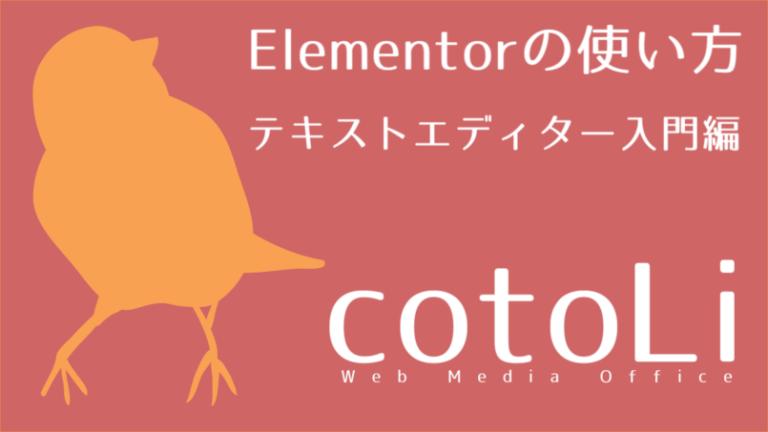 テキストエディター入門編|Elementorの使い方