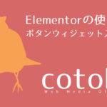 ボタンウィジェット入門編|Elementorの使い方