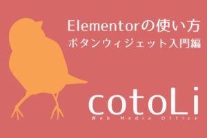 ボタンウィジェット入門編|Elementorの使い方|cotoLi WMO