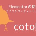アイコンウィジェット入門編|Elementorの使い方