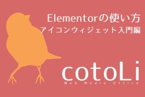 アイコンウィジェット入門編|Elementorの使い方|cotoLi WMO