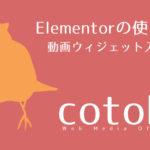 動画ウィジェット入門編|Elementorの使い方
