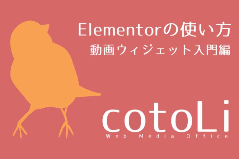 動画ウィジェット入門編|Elementorの使い方|cotoLi WMO