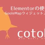 Google Map ウィジェット入門編|Elementorの使い方