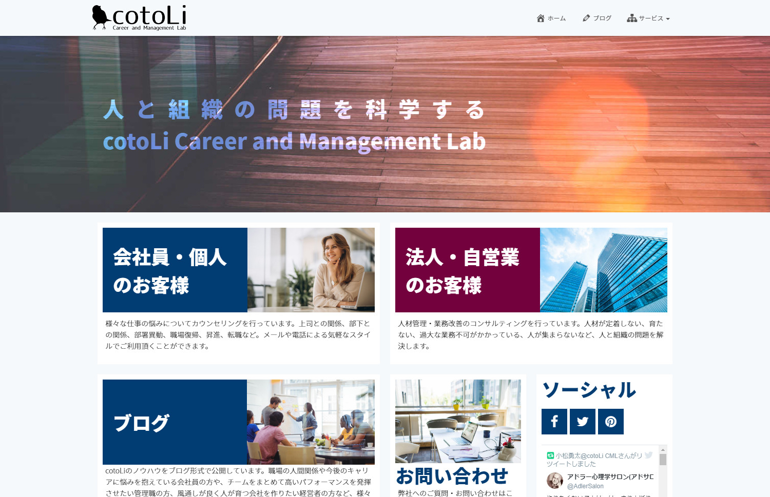 cotoLi Career and Management Lab