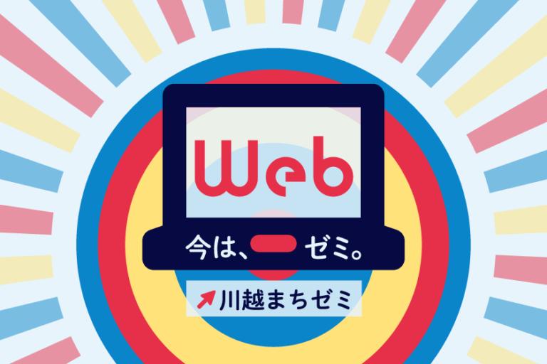 cotoLiが川越Webゼミに参加します
